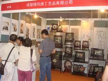 2011成都家居、休闲用品及礼品展览会 锦玛绣的展位号:3C18