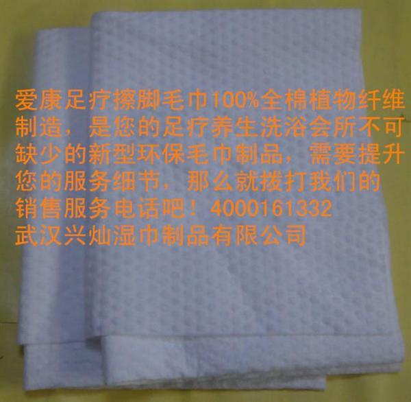 批发酒店环保冷热湿毛巾