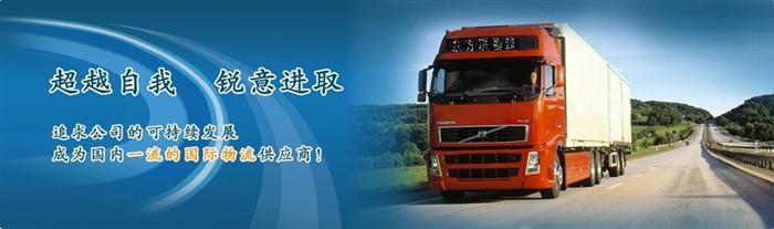开通广西南宁到北京物流专线