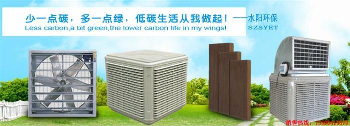 环保空调低碳绿色水阳环保节能空调