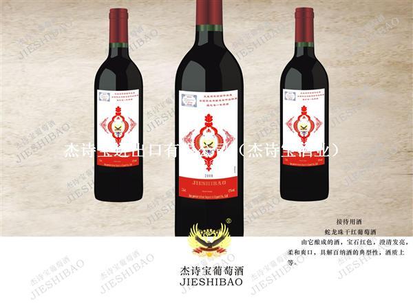 葡萄酒的功效与作用:保健作用