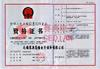 無錫賽典公司專利證書