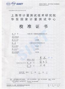 0.2级FL-27 75mV20A~1000A计量证书