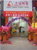 北京专卖店