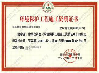 环境保护工程施工资质证书