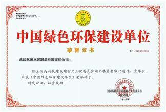 中国绿色环保建设单位