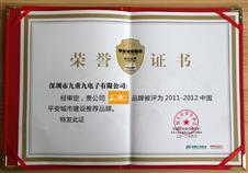 中國平安城市推薦品牌