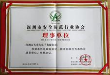 深圳安全防范行業理事單位