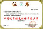 深圳市中小企业发展促进会证书