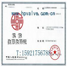 鹤牌阀门(上海)有限公司   信用代码证