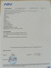 EN71检测报告