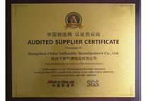 中国制造网SGS认证