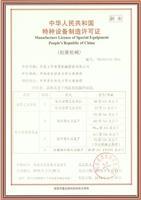 制造许可证5