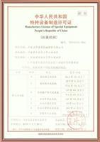 制造许可证6