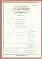 制造许可证7