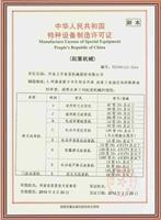 制造许可证8