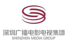 深圳广电集团