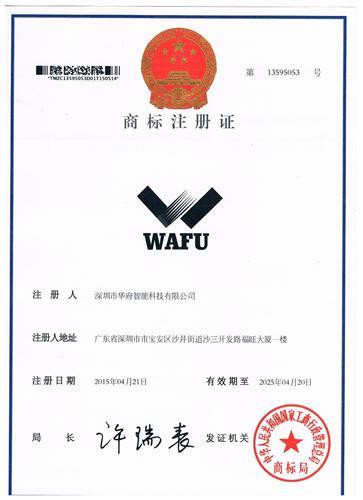 华府(WAFU)商标