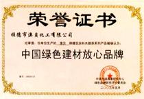 中国环保标志产品****