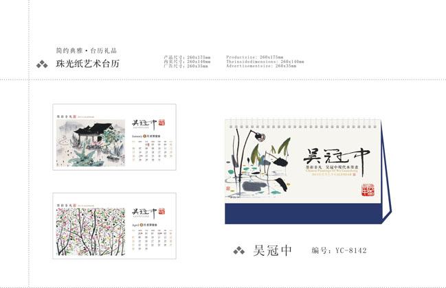 台历_惠州礼品公司_中科商务网图片