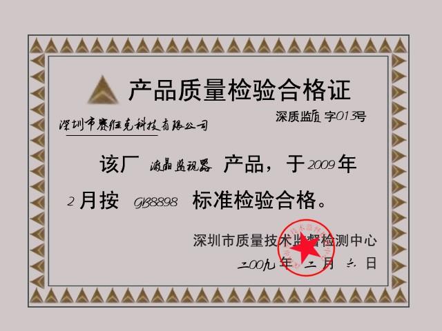 赛维克液晶监视器产品质量检验合格证