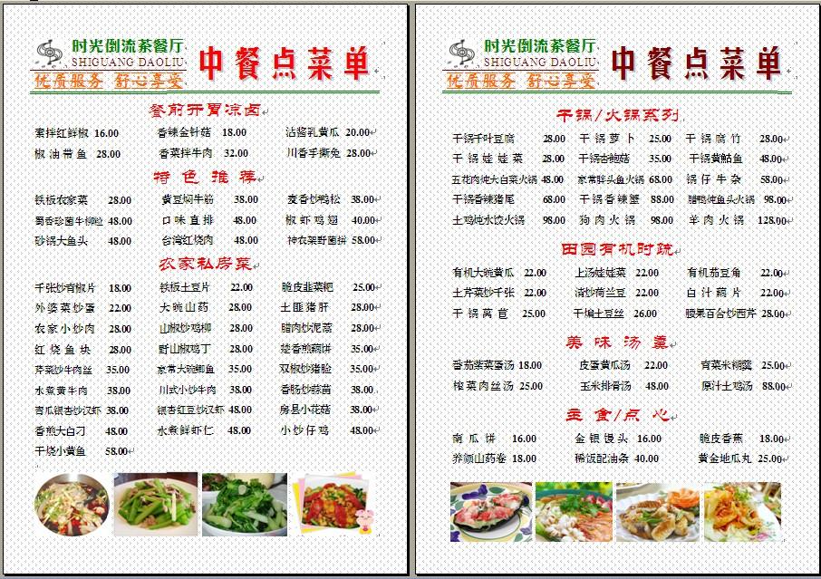 菜品点菜单v菜品南瓜中餐蒸百合介绍图样图片