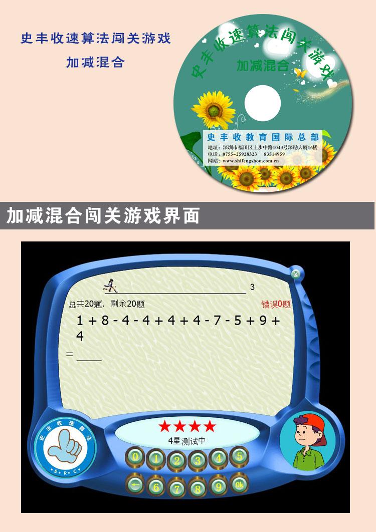 史丰收速算法电脑互动教学软件光盘1张        史丰收速算法央视版
