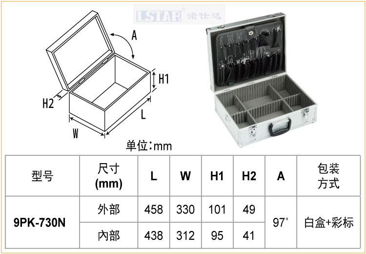 宝工(Pro'skit) 9PK-730N 白铝工具箱 ,宝工(Pro