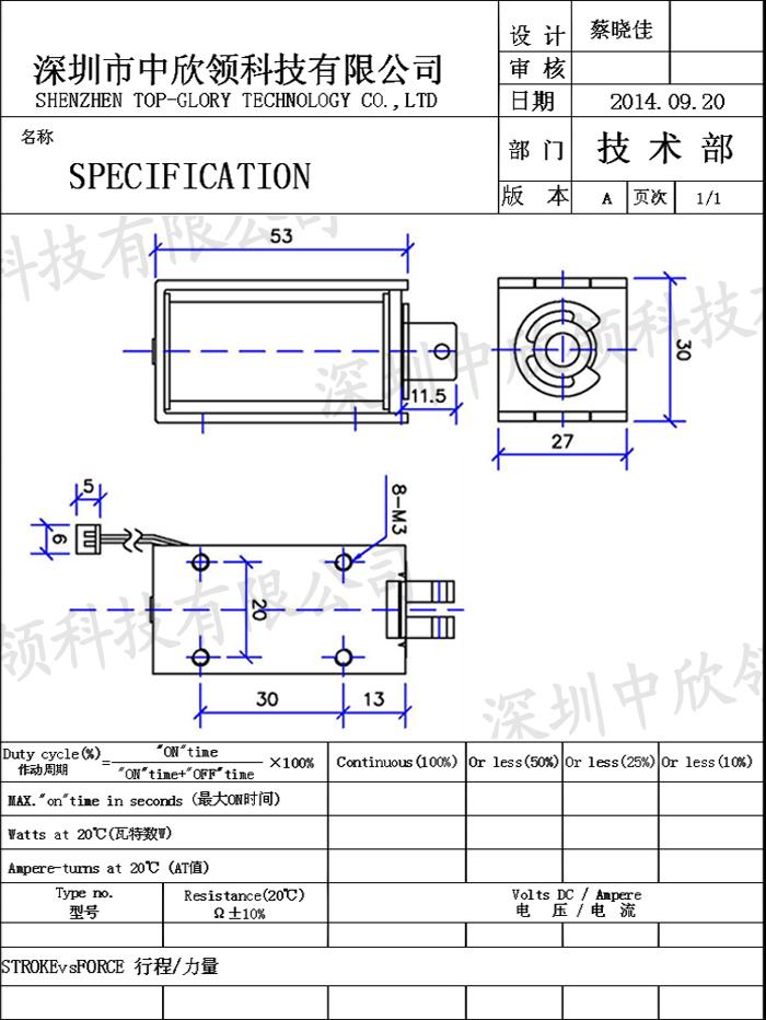 HIO-1253L-24-23拉式电磁铁,HIO-1253L-24-23