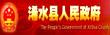 浠水县人民政府