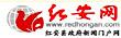 红安县人民政府