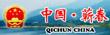 蕲春县人民政府