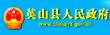 英山县人民政府