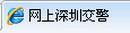 网上深圳交警