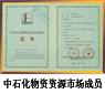 中國石化物資資源市場成員證書