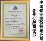 中國鋁業備件供應商證書
