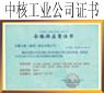 中國核工業公司合格供應商證書