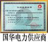 國華電力供應商認證注冊證書
