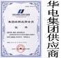 華電集團入網供應商證書