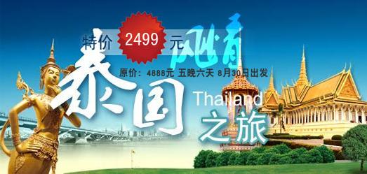 五晚六天 泰国风情之旅 特价2499元