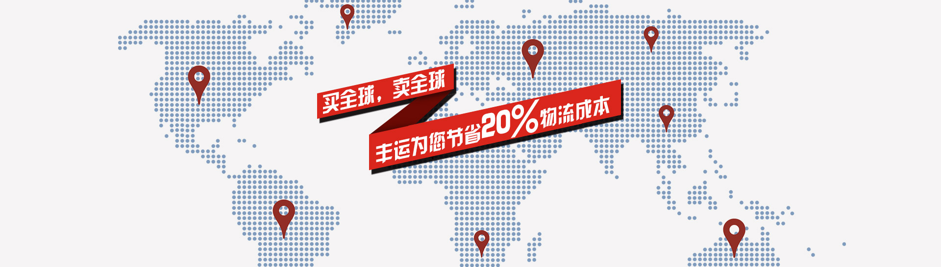 买全球,卖全球,丰运为您节省20%物流成本