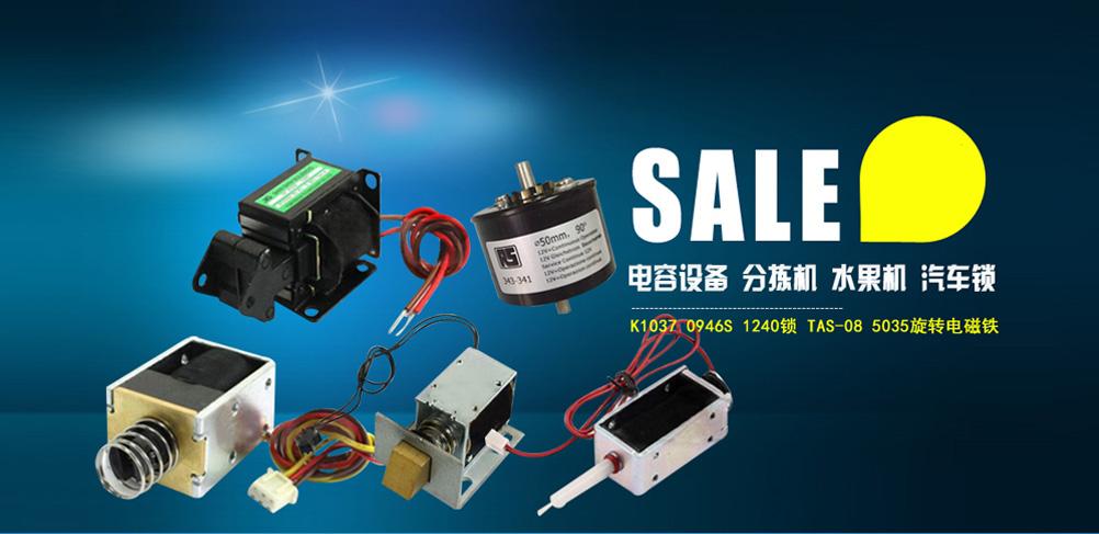 专业从事继电器,电磁铁零组件生产和开发的高科技企业