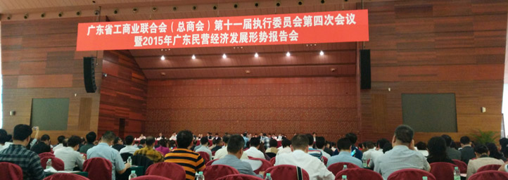 黄金屋参加广东省工商业联合会