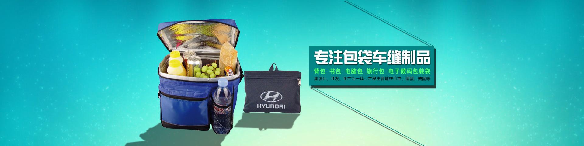 各种包袋车缝制品