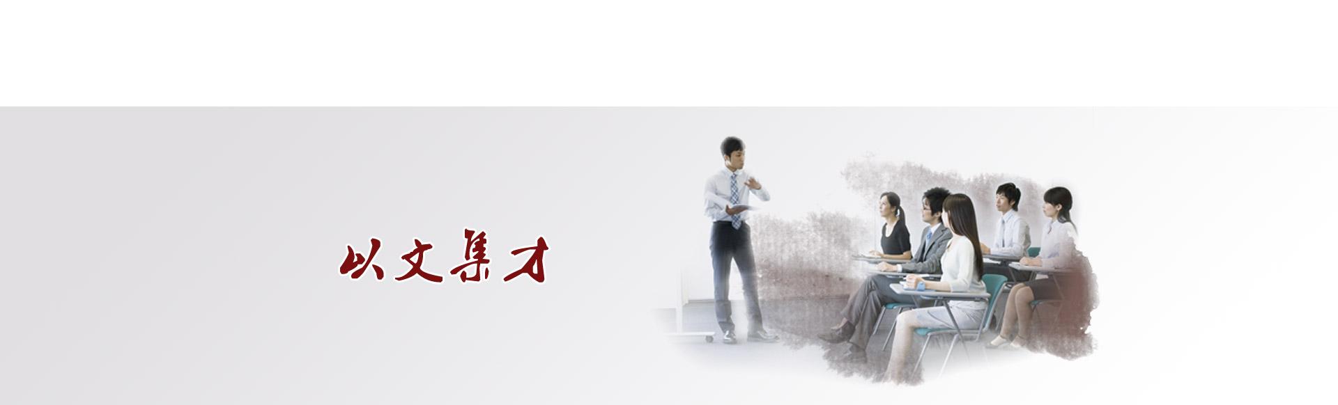 优德88金殿娱乐场大图(以文集才)