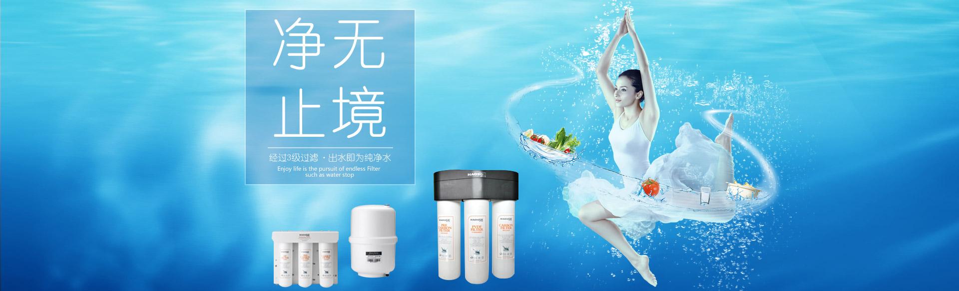 开创健康用水新理念