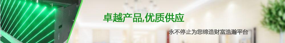 友尼基響應國家低碳照明節能綠色環保LED政策