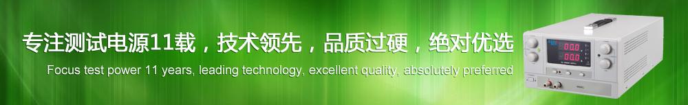 专注测试电源11载,科技领先,品质过硬,绝对优选