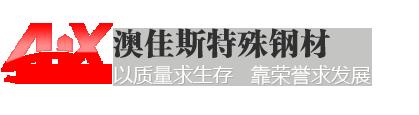 苏州澳佳斯特殊钢材有限公司