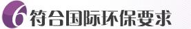 9彩彩票计划-bb雷电pk在线计划_pk10前三计划在线_北京pk拾九宫计划是怎么买符合国际环保要求